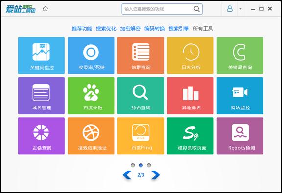 爱站SEO工具包 免费版